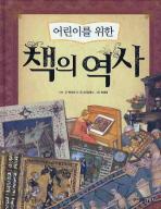 책의 역사(어린이를 위한)(양장본 HardCover)