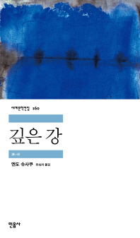 깊은 강(세계문학전집 160)