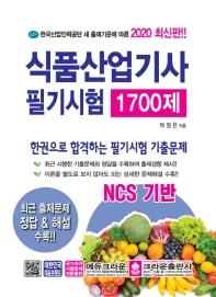 식품산업기사 필기시험 1700제(2020)(NCS기반)(개정판 5판)