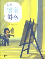 나의 명원 화실(비룡소 창작 그림책 35)(양장본 HardCover)