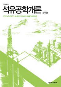 석유공학개론(개정판)