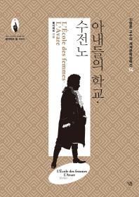 아내들의 학교 수전노(진형준 교수의 세계문학컬렉션 14)