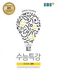 고등 국어영역 문학(2018 수능)