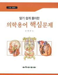 의학용어 핵심문제(알기 쉽게 풀이한)(수정판)