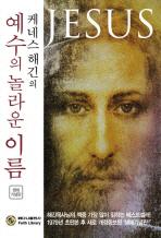 예수의 놀라운 이름(케네스 해긴의)