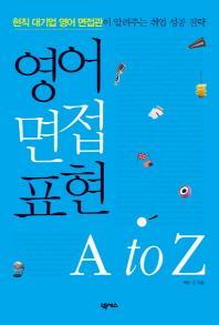 영어 면접 표현 A to Z(2판)
