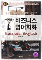 이지윤의 비즈니스 영어회화(누구를 만나도 자신있는)(MP3CD1장포함)
