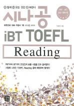 시나공 iBT TOEFL(시나공 iBT TOEFL 시리즈)