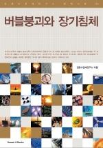 버블붕괴와 장기침체(김광수경제연구소 경제시평 4)