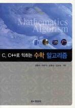 수학 알고리즘(C C++로 익히는)