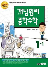 중학 수학 1-1(2017)(개념원리)