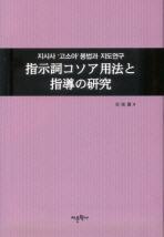 지시사 고소아용법과 지도연구(양장본 HardCover)