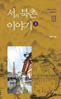 서 북촌 이야기(상)(최준식 교수의 서울문화지 3)