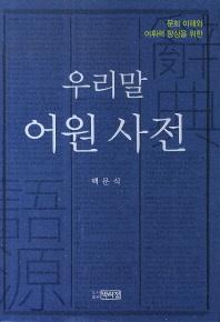 우리말 어원 사전(문화 이해와 어휘력 향상을 위한)