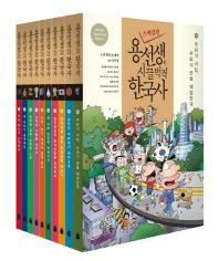 용선생의 시끌벅적 한국사 1-10권 세트(스페셜판)(전10권) (무료배송)