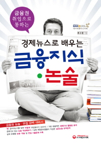 경제뉴스로 배우는 금융지식 논술(금융권 취업으로 통하는)