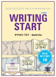 ��Ŀ�� ������ ��ŸƮ(Hackers Writing Start)(2��)