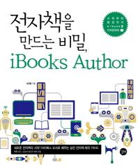 전자책을 만드는 비법 iBooks Author(CD1장포함)