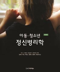 아동 청소년 정신병리학(3판)(양장본 HardCover)