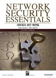 네트워크 보안 에센셜