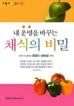 채식의 비밀(내 운명을 바꾸는)