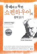 유쾌하고 독한 쇼펜하우어의 철학읽기