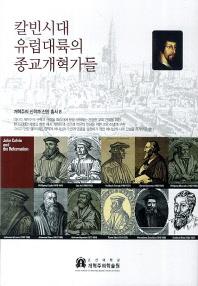 칼빈시대 유럽대륙의 종교개혁가들(개혁주의 신학과 신앙 총서 8)