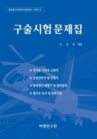 구술시험 문제집(항공종사자학과시험문제 시리즈 7)