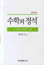 미적분과 통계 기본(실력편)(수학의 정석)(10판)(양장본 HardCover)
