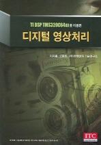 디지털 영상처리(TI DSP TMS320C64xx를 이용한)(CD1장포함)