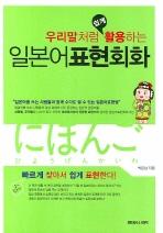일본어표현회화(우리말처럼 쉽게 활용하는)