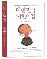 대한민국 어린이집