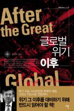 글로벌 위기 이후