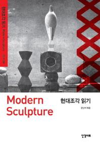 현대조각 읽기