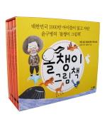 올챙이 그림책 세트. 3: 바른 습관 형성을 돕는 책(전10권)