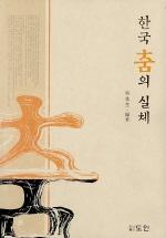 한국춤의 실체