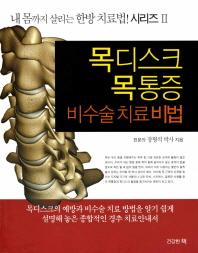 목디스크 목통증 비수술 치료비법(내 몸까지 살리는 한방 치료법 시리즈 2)