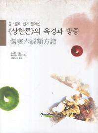 상한론의 육경과 방증(평스룬이 쉽게 풀어쓴)