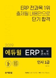 ERP 정보관리사 인사 1급(2019)(에듀윌)