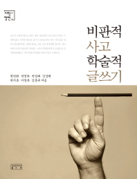 비판적 사고 학술적 글쓰기(시학과 향연 시리즈 2)