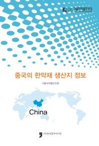 중국의 한약재 생산지 정보