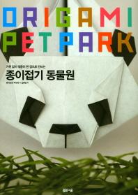 종이접기 동물원(가위 없이 색종이 한 장으로 만드는)