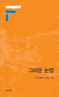 그리운 눈썹(시인통신 동인 6)