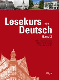 Lesekurs Deutsch Band(독일어 읽기). 2(개정판)