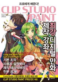 클립스튜디오 최강 디지털 만화 제작 강좌(Clip Studio Paint)(프로에게 배운다!)