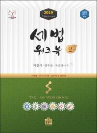세법워크북. 2(2019)(13판)