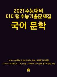 고등 국어 문학 수능기출문제집(2020)(2021 수능대비)
