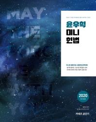 윤우혁 미니헌법(2020)