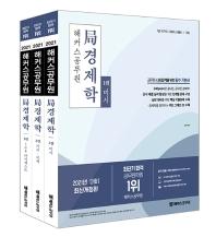 국 경제학 기본서 세트(2021)(해커스공무원)(전3권)