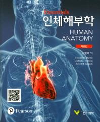 인체해부학(Essentials)(8판)